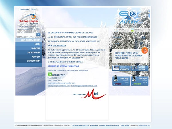 Chepelare Sports Center aims to strengthen Chepelare as the most popular winter resort in Rodopi