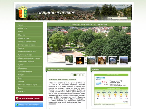 Chepelare - Official site of the municipal administration Chepelare